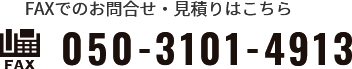 FAX:027-202-0225